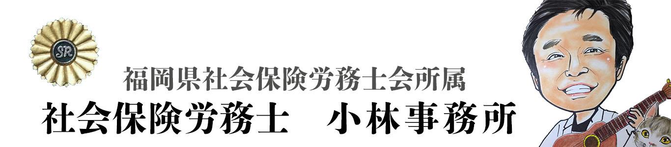 福岡 社会保険労務士